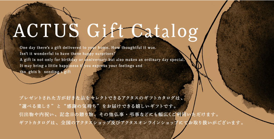 ACTUS Gift Catalog